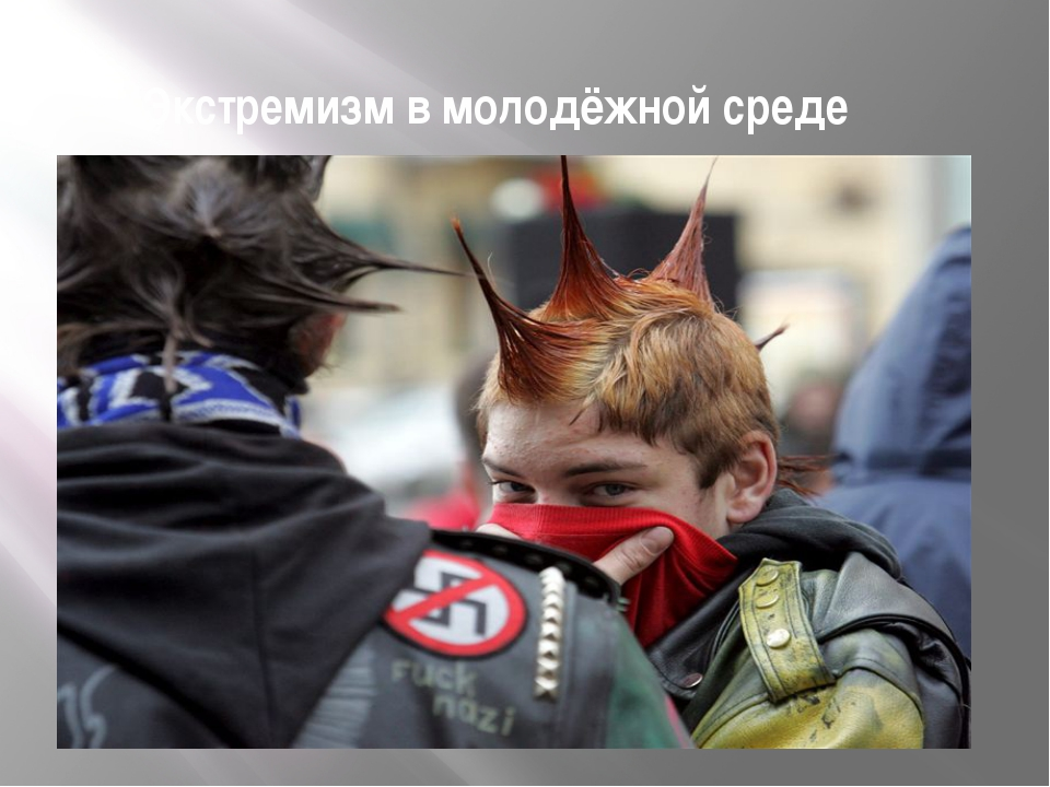 Экстремизм в молодёжной среде