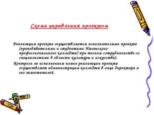 Схема управления проектом Реализация проекта осуществляется исполнителями пр