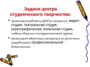 Задачи центра студенческого творчества: организация работы клубов по интереса