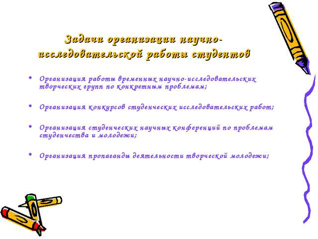 Задачи организации научно-исследовательской работы студентов Организация рабо...