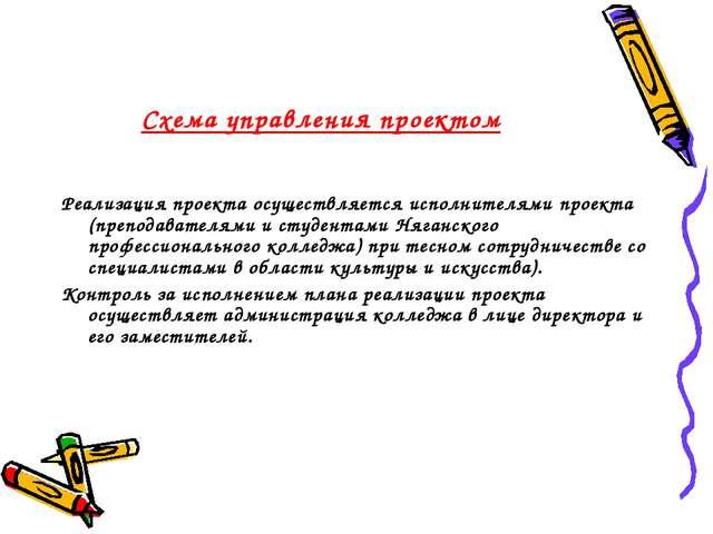 Схема управления проектом Реализация проекта осуществляется исполнителями пр...