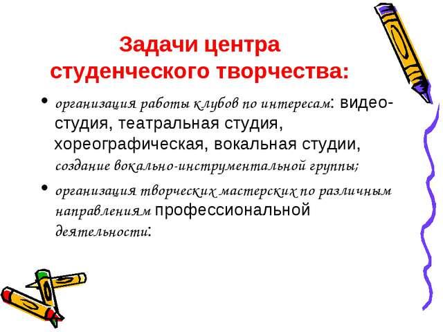 Задачи центра студенческого творчества: организация работы клубов по интереса...