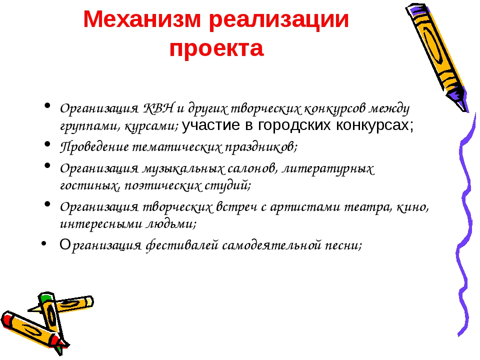 Механизм реализации проекта Организация КВН и других творческих конкурсов меж...