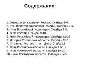 Содержание: 1. Этимология названия Россия. Слайды 3-4. 2. Что является символ