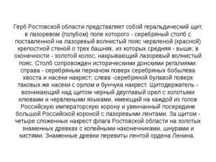 Герб Ростовской области представляет собой геральдический щит, в лазоревом (г