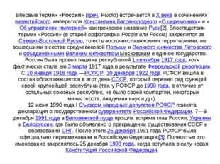 Впервые термин «Россия» (греч.Ρωσία) встречается вX векев сочиненияхвизан