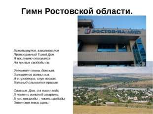 Гимн Ростовской области. Всколыхнулся, взволновался Православный Тихий Дон.