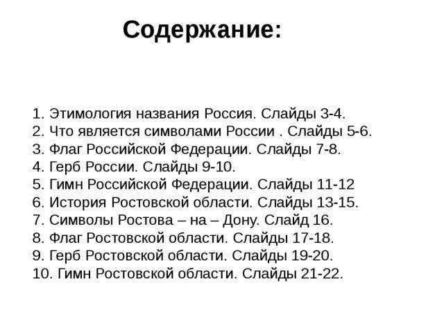 Содержание: 1. Этимология названия Россия. Слайды 3-4. 2. Что является символ...