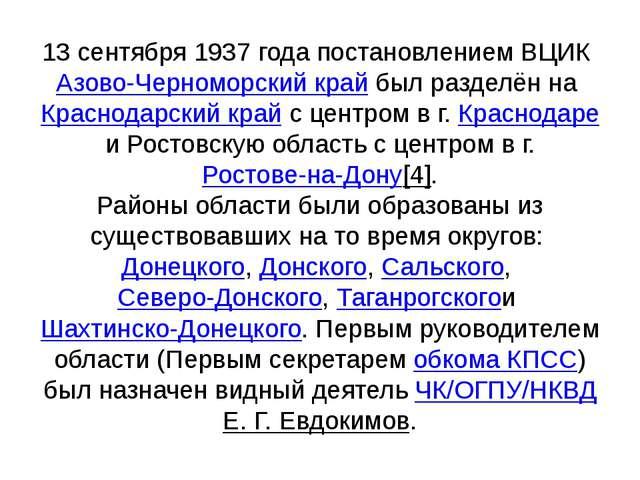 13 сентября 1937 года постановлением ВЦИКАзово-Черноморский крайбыл разделё...