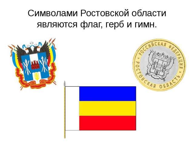 Символами Ростовской области являются флаг, герб и гимн.