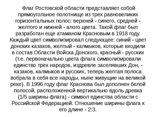Флаг Ростовской области представляет собой прямоугольное полотнище из трех р...