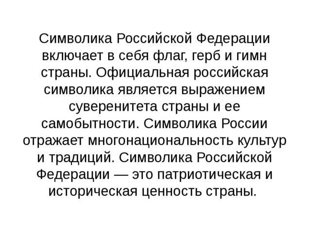 Символика Российской Федерации включает в себя флаг, герб и гимн страны. Офи...