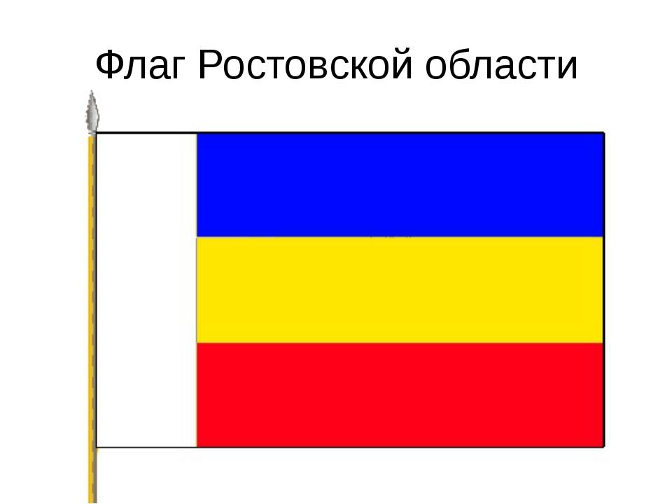 Флаг Ростовской области