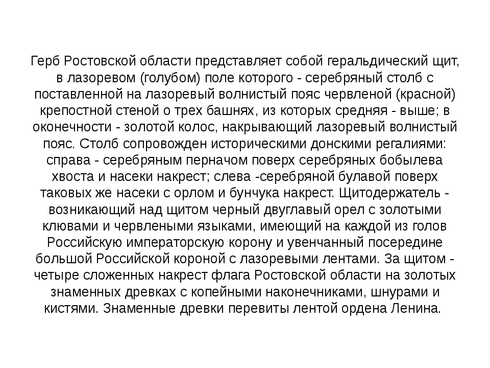 Герб Ростовской области представляет собой геральдический щит, в лазоревом (г...