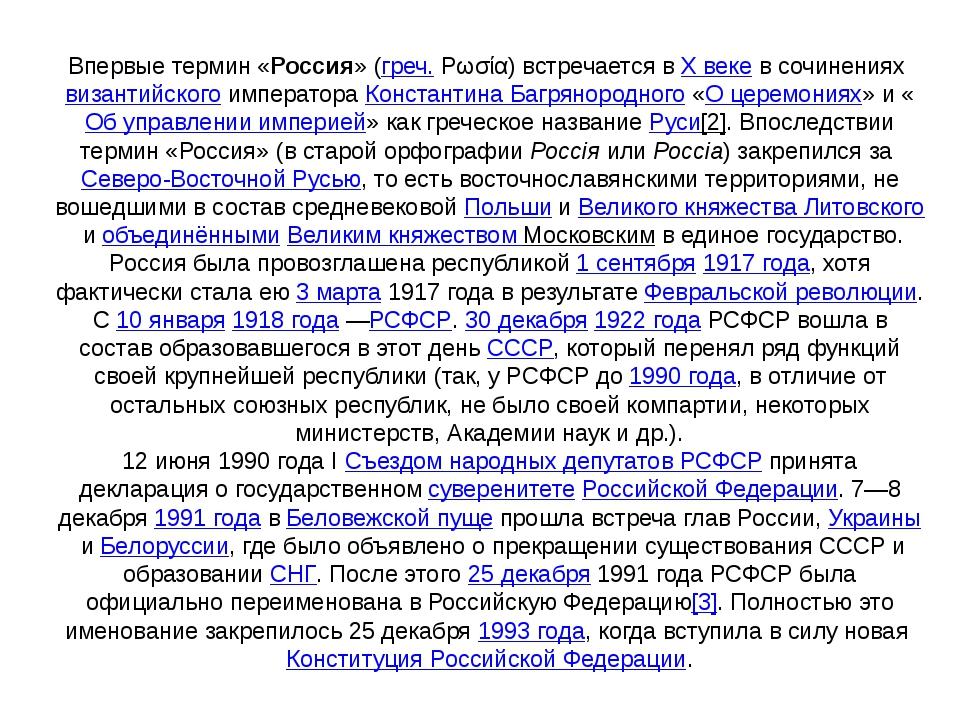 Впервые термин «Россия» (греч.Ρωσία) встречается вX векев сочиненияхвизан...
