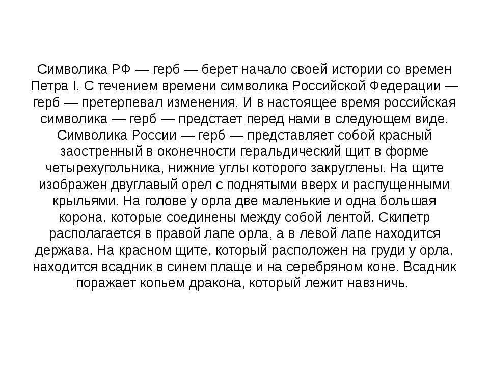 Символика РФ — герб — берет начало своей истории со времен Петра I. С течение...