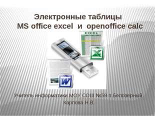 Электронные таблицы MS office excel и openoffice calc Учитель информатики МОУ
