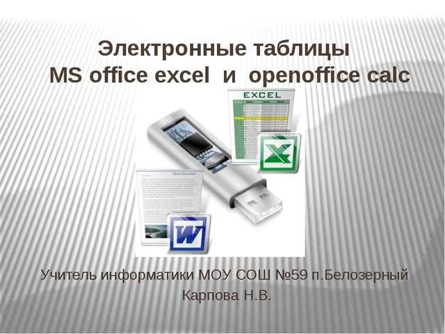 Электронные таблицы MS office excel и openoffice calc Учитель информатики МОУ...