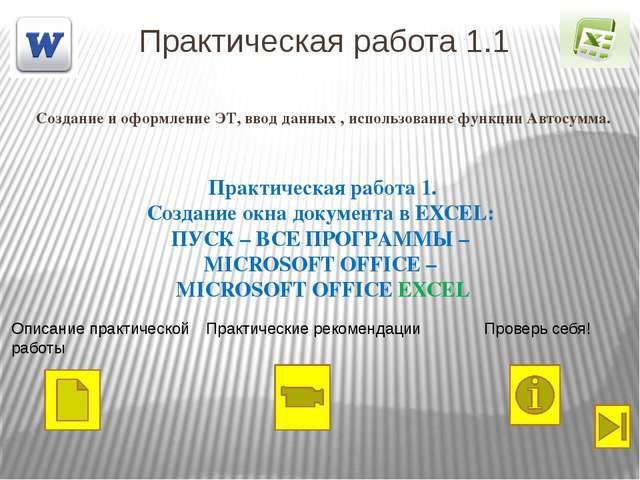 Практическая работа 1.1 Создание и оформление ЭТ, ввод данных , использование...