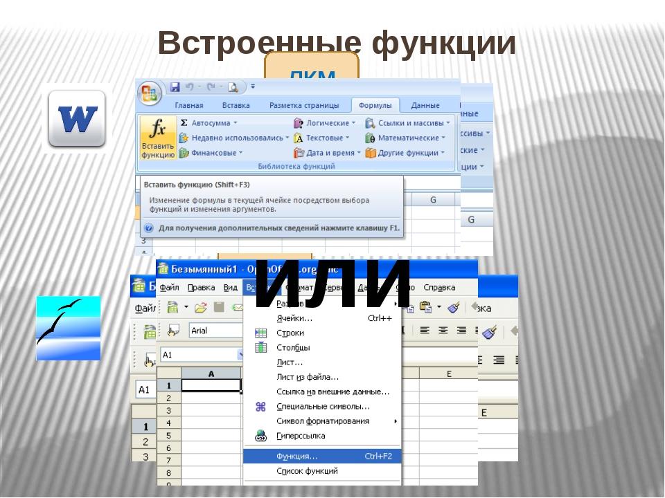 Встроенные функции ЛКМ ЛКМ или