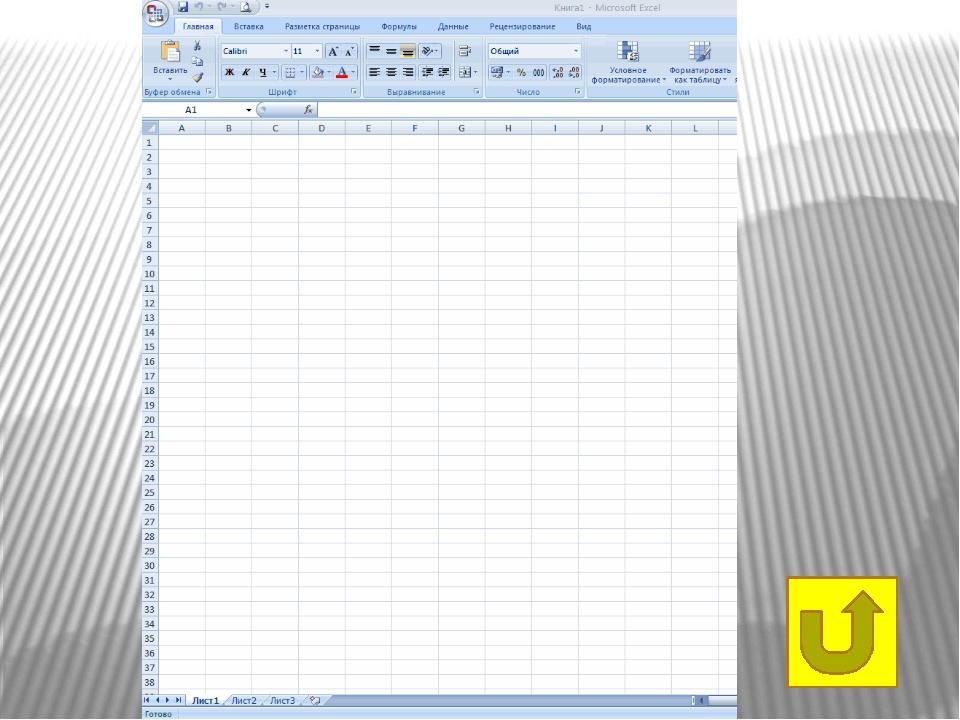 Практическая работа 2. Самостоятельно выполните задание 1 в OpenOffice.org Ca...