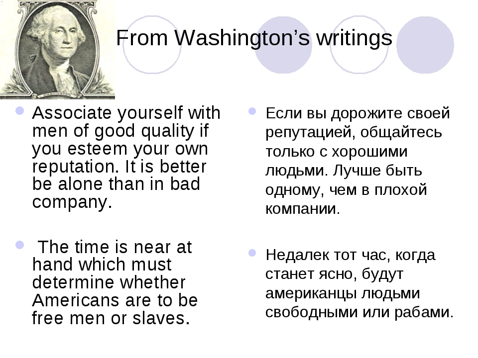 From Washington's writings Associate yourself with men of good quality if you...