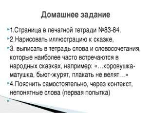 Домашнее задание 1.Страница в печатной тетради №83-84. 2.Нарисовать иллюстрац