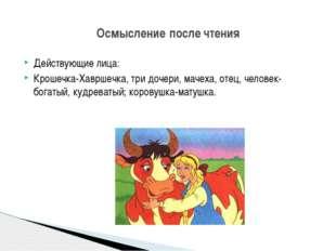 Осмысление после чтения Действующие лица: Крошечка-Хавршечка, три дочери, мач