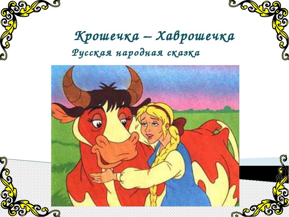 Крошечка – Хаврошечка Русская народная сказка