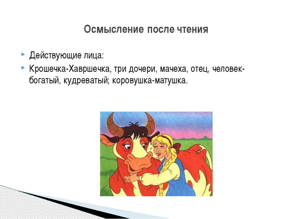 Осмысление после чтения Действующие лица: Крошечка-Хавршечка, три дочери, мач...