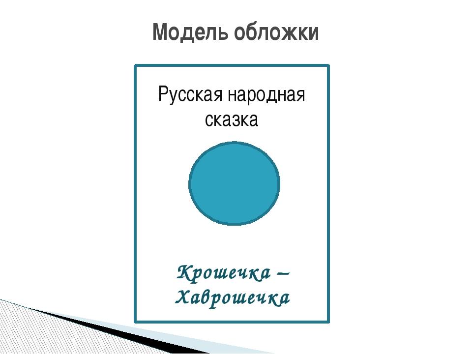 Модель обложки Русская народная сказка Крошечка – Хаврошечка