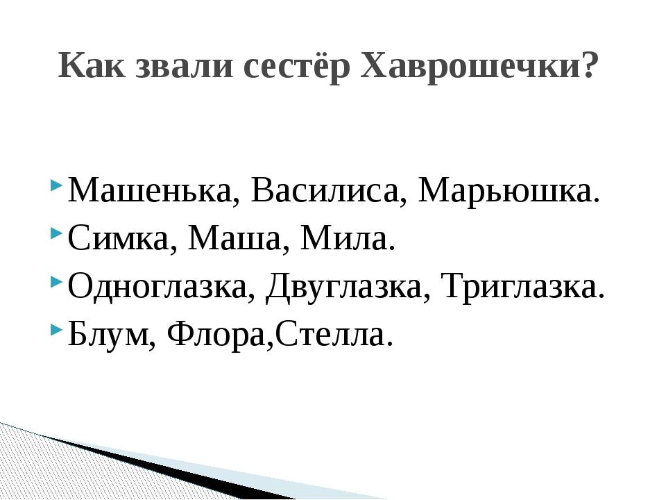 Машенька, Василиса, Марьюшка. Симка, Маша, Мила. Одноглазка, Двуглазка, Тригл...