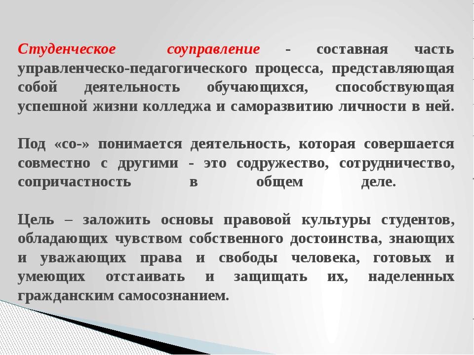 Студенческое соуправление - составная часть управленческо-педагогического про...