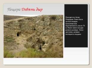Пещера Девять дыр Ранее была частью пещеры Баскунчакская. Протяжённость около