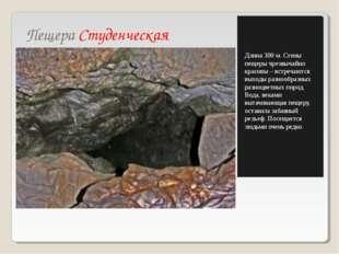 Пещера Студенческая Длина 300 м. Стены пещеры чрезвычайно красивы – встречают