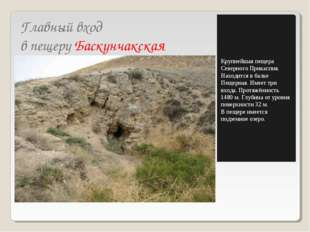 Главный вход в пещеру Баскунчакская Крупнейшая пещера Северного Прикаспия. Им