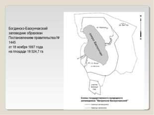 Богдинско-Баскунчакский заповедник образован Постановлением правительства № 1