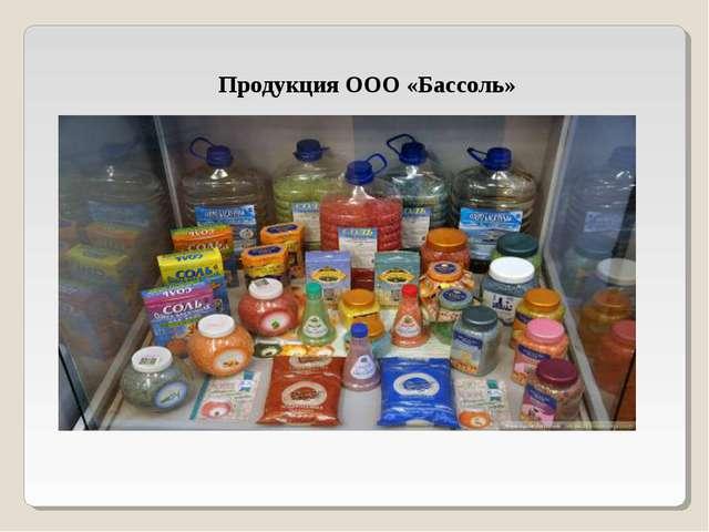 Продукция ООО «Бассоль»