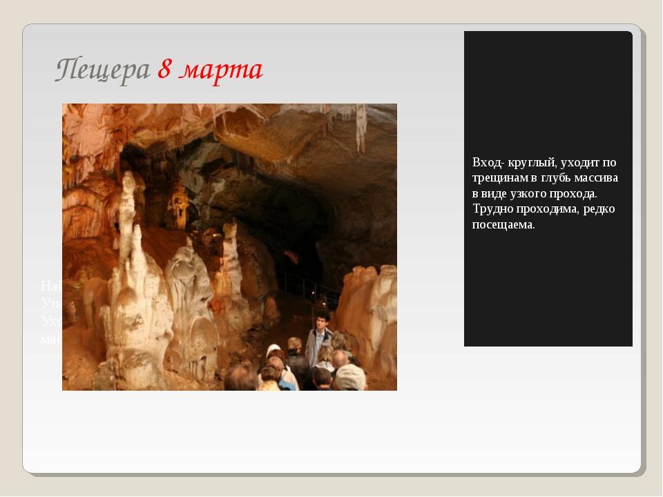 Пещера 8 марта Найдена в 1968 году. Узка, трудно проходима. Уходит по трещина...