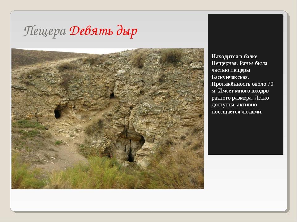 Пещера Девять дыр Ранее была частью пещеры Баскунчакская. Протяжённость около...