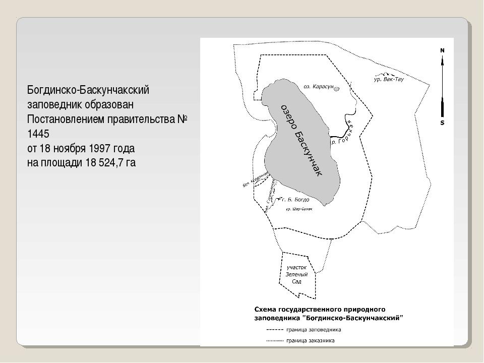 Богдинско-Баскунчакский заповедник образован Постановлением правительства № 1...