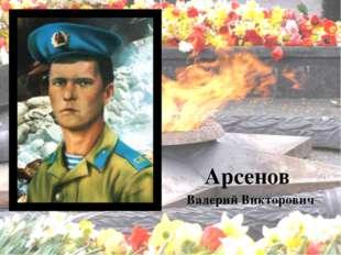 Арсенов Валерий Викторович
