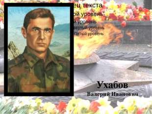 Ухабов Валерий Иванович