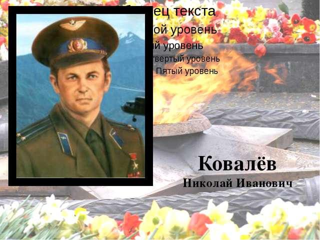 Ковалёв Николай Иванович