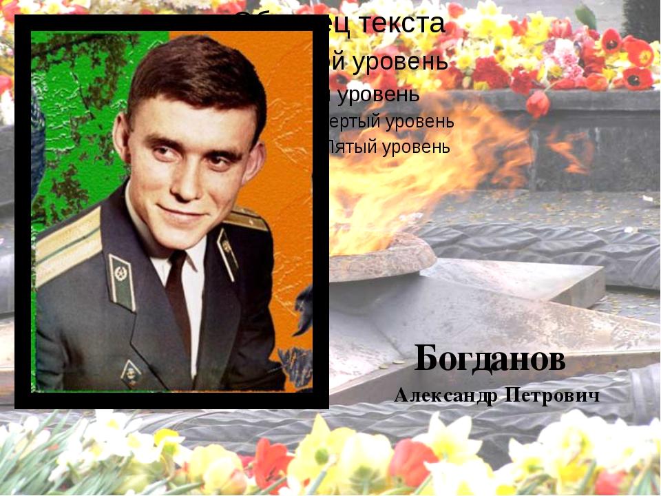 Богданов Александр Петрович