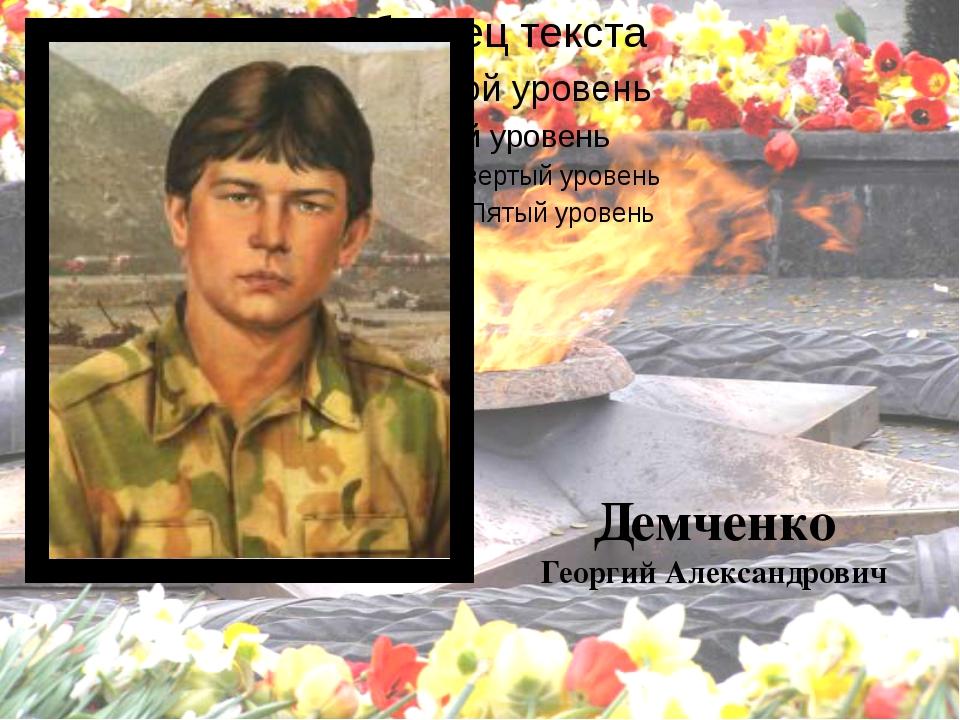 Демченко Георгий Александрович