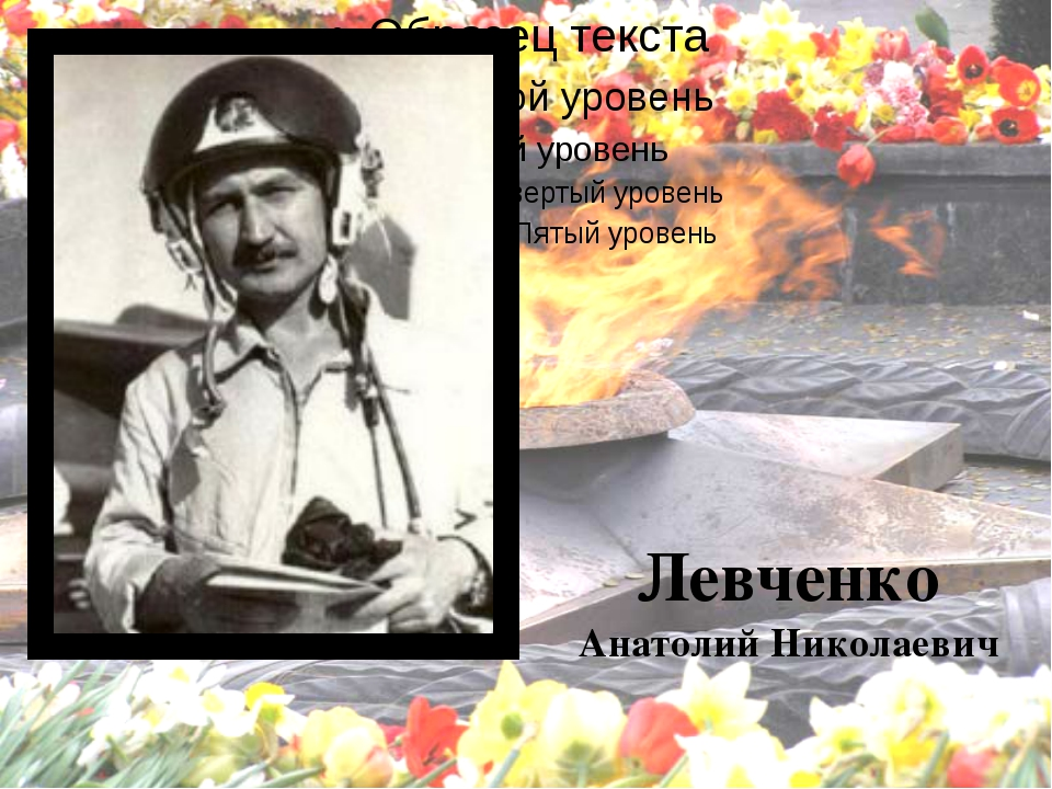 Левченко Анатолий Николаевич