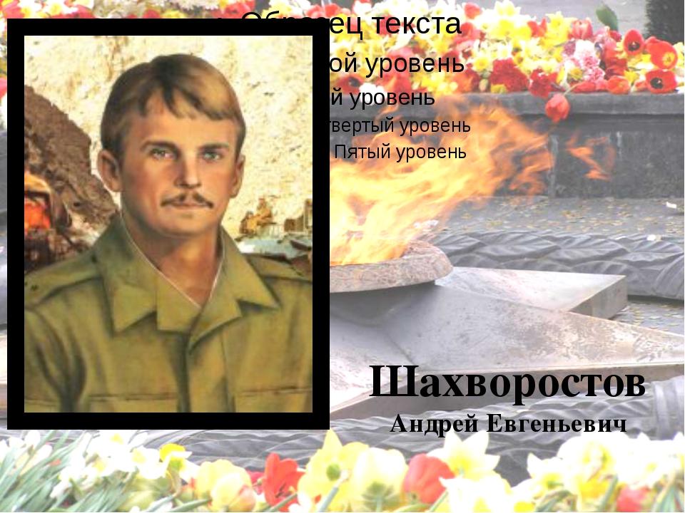Шахворостов Андрей Евгеньевич
