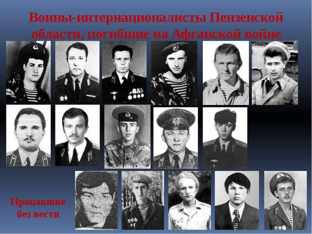 Воины-интернационалисты Пензенской области, погибшие на Афганской войне Пропа...
