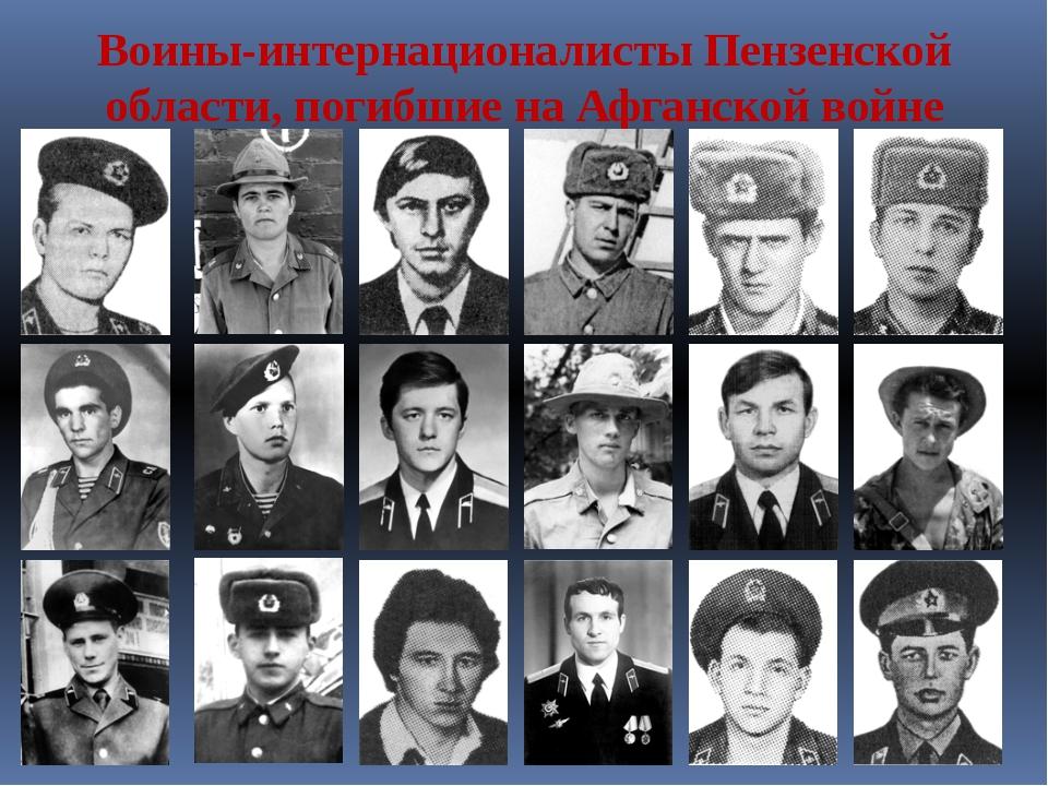 Воины-интернационалисты Пензенской области, погибшие на Афганской войне